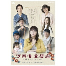 ツバキ文具店〜鎌倉代書屋物語〜DVD BOX 【DVD】