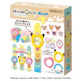 Mix Watch(ミックスウォッチ) ポケットモンスターおもちゃ こども 子供 女の子 ままごと ごっこ 作る 6歳