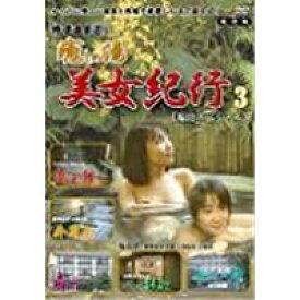 癒しの湯 美女紀行 3 福島スペシャル 特選温泉巡り 改訂版 【DVD】
