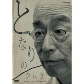 となりのシムラ 【DVD】