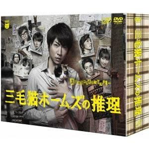 【送料無料】三毛猫ホームズの推理 DVD-BOX 【DVD】