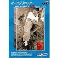 サーフテクニック withティム・カラン入門 Vol.1 【DVD】