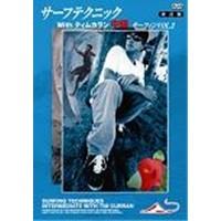 サーフテクニック withティム・カラン入門 Vol.2 【DVD】