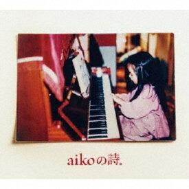 aiko/aikoの詩。《仕様盤》 (初回限定) 【CD+DVD】