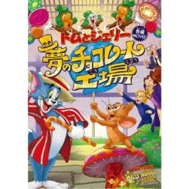 トムとジェリー 夢のチョコレート工場 【DVD】