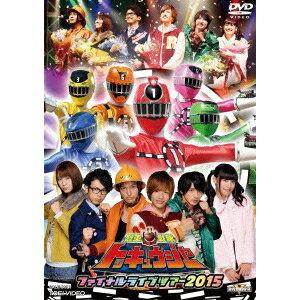 烈車戦隊トッキュウジャー ファイナルライブツアー2015 【DVD】