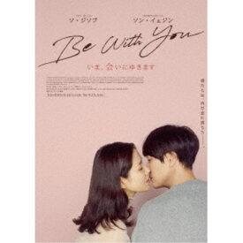 Be With You〜いま、会いにゆきます 豪華版 【DVD】