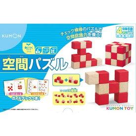 ●ラッピング指定可●空間パズル クリスマスプレゼント おもちゃ こども 子供 知育 勉強 4歳
