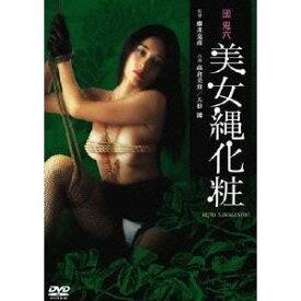 美女縄化粧 【DVD】