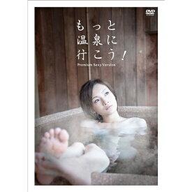 もっと温泉に行こう! 〜PREMIUM SEXY VERSION〜DVD-BOX 【DVD】
