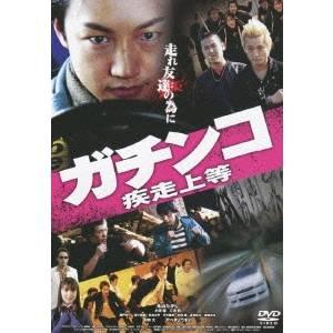 ガチンコ 疾走上等 【DVD】