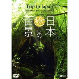 シンフォレストDVD 日本癒しの百景 Trip to Japan the Most Beautiful Scenes 【DVD】