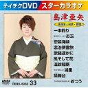 スターカラオケ 島津亜矢 【DVD】