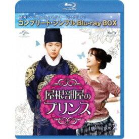 屋根部屋のプリンス BOX2<コンプリート・シンプルBlu-ray BOX> (期間限定) 【Blu-ray】
