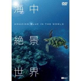 海中絶景世界 【DVD】