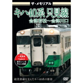 ザ・メモリアル キハ40系 只見線 会津若松〜会津川口 【DVD】
