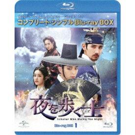 夜を歩く士<ソンビ> BOX1<コンプリート・シンプルBlu-ray BOX> (期間限定) 【Blu-ray】