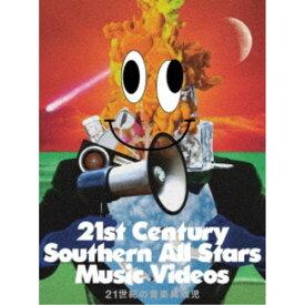 サザンオールスターズ/21世紀の音楽異端児 (21st Century Southern All Stars Music Videos)《完全生産限定盤》 (初回限定) 【DVD】