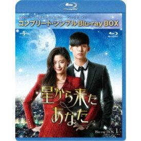星から来たあなた BOX1<コンプリート・シンプルBlu-ray BOX> (期間限定) 【Blu-ray】