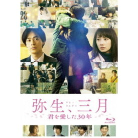 弥生、三月 【Blu-ray】