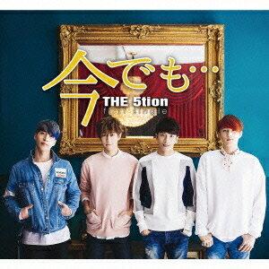 THE 5tion/今でも… 【CD】