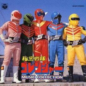 (オリジナル・サウンドトラック)/秘密戦隊ゴレンジャー MUSIC COLLECTION 【CD】