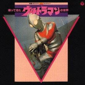 (BGM)/特撮・オリジナルBGMコレクション 帰ってきたウルトラマンの世界 【CD】