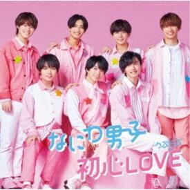≪初回仕様≫なにわ男子/初心LOVE(うぶらぶ)《限定1盤》 (初回限定) 【CD+DVD】