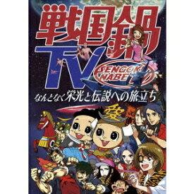 戦国鍋TV なんとなく栄光と伝説への旅立ち Blu-ray BOX 【Blu-ray】