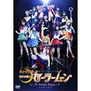 ミュージカル 美少女戦士セーラームーン Un Nouveau Voyage 【DVD】