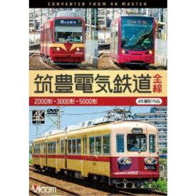筑豊電気鉄道 全線 4K撮影作品 2000形/3000形/5000形 【DVD】