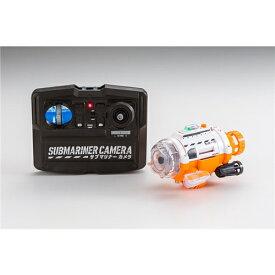 赤外線コントロール サブマリナーカメラ おもちゃ こども 子供 ラジコン 10歳