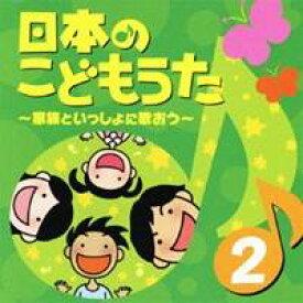 (童謡/唱歌)/日本のこどもうた 2〜家族といっしょに歌おう〜 【CD】