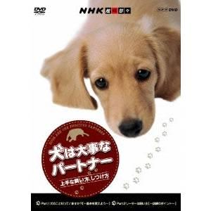 NHK趣味悠々 犬は大事なパートナー 上手な飼い方、しつけ方 【DVD】
