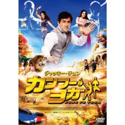 カンフー・ヨガ 【DVD】