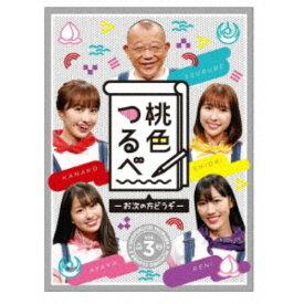 桃色つるべ〜お次の方どうぞ〜Vol.3 DVD-BOX 【DVD】