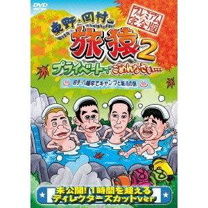 東野・岡村の旅猿2 プライベートでごめんなさい… 岩手・八幡平でキャンプと秘湯の旅 プレミアム完全版 【DVD】