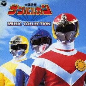 (キッズ)/太陽戦隊サンバンルカン MUSIC COLLECTION 【CD】