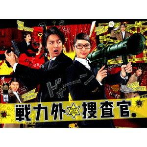 【送料無料】戦力外捜査官 DVD-BOX 【DVD】