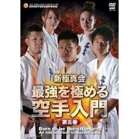 新極真会 最強を極める空手入門 第五巻 【DVD】