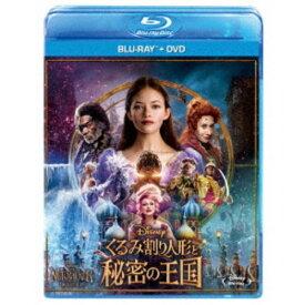 くるみ割り人形と秘密の王国 【Blu-ray】