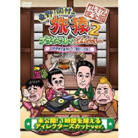 東野・岡村の旅猿2 プライベートでごめんなさい… 山梨・甲州で海外ドラマ観まくりの旅 プレミアム完全版 【DVD】