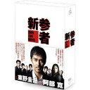 新参者 DVD-BOX 【DVD】