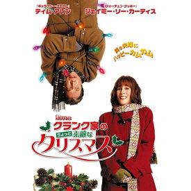 クランク家のちょっと素敵なクリスマス 【DVD】