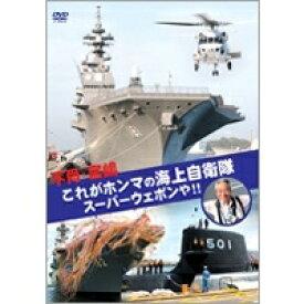 不肖・宮嶋 これがホンマの海上自衛隊、スーパーウェポンや!! 【DVD】