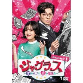 【送料無料】ジャグラス〜氷のボスに恋の魔法を〜 DVD-SET1 【DVD】