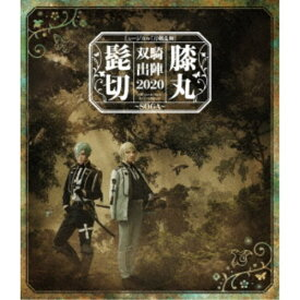 ミュージカル『刀剣乱舞』 髭切膝丸 双騎出陣2020 〜SOGA〜 【Blu-ray】