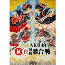 AKB48/第5回 AKB48 紅白対抗歌合戦 【Blu-ray】