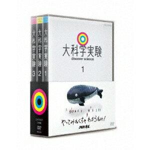 大科学実験 DVD-BOX 【DVD】