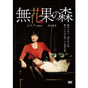 無花果の森 【DVD】